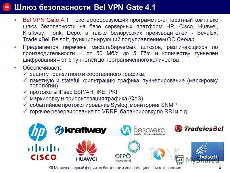 Шлюз безопасности Bel VPN Gate 4.1 Bel VPN Gate 4.1 системообразующий программно-аппаратный комплекс шлюз безопасности на базе серверных платформ HP, Cisco, Huawei, Kraftway, Tonk, Depo, а также белорусских производителей - Bevalex, TradeixBel, Belso