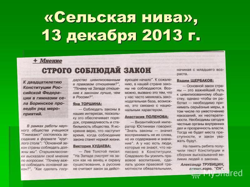 «Сельская нива», 13 декабря 2013 г.