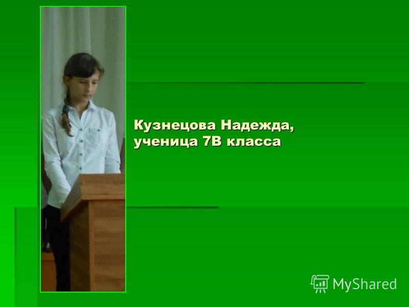Кузнецова Надежда, ученица 7В класса
