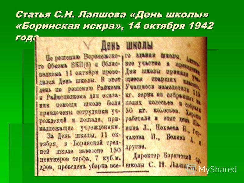 Статья С.Н. Лапшова «День школы» «Боринская искра», 14 октября 1942 года.