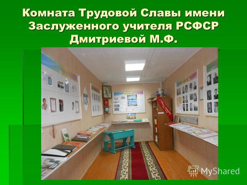Комната Трудовой Славы имени Заслуженного учителя РСФСР Дмитриевой М.Ф.