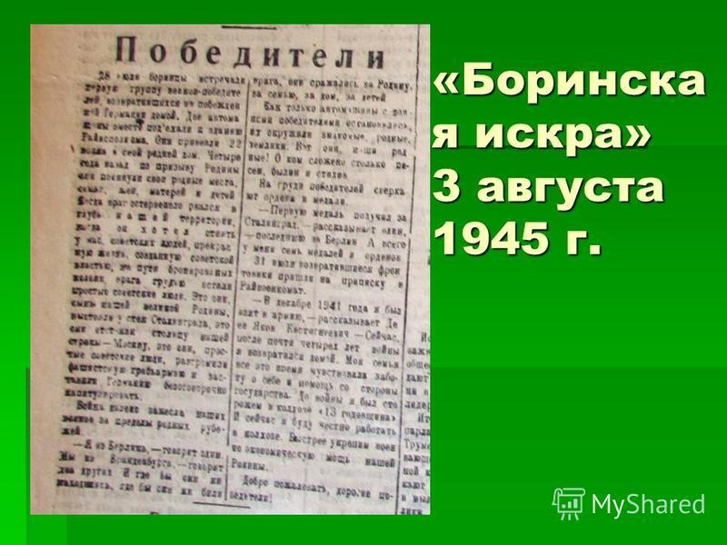«Боринска я искра» 3 августа 1945 г.