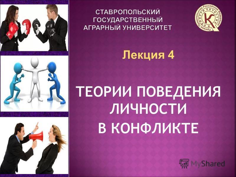 Лекция 4 ТЕОРИИ ПОВЕДЕНИЯ ЛИЧНОСТИ В КОНФЛИКТЕ
