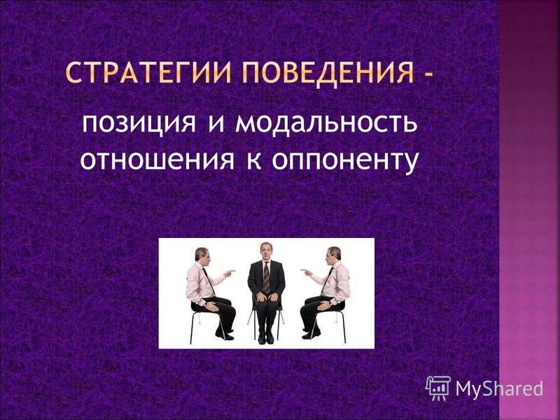 позиция и модальность отношения к оппоненту