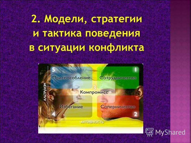2. Модели, стратегии и тактика поведения в ситуации конфликта