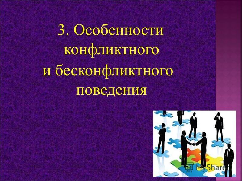 3. Особенности конфликтного и бесконфликтного поведения