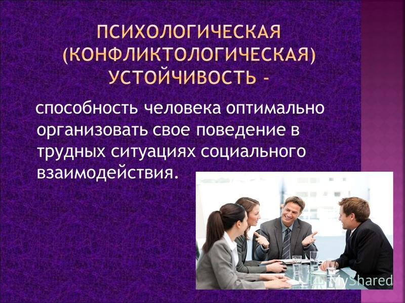 способность человека оптимально организовать свое поведение в трудных ситуациях социального взаимодействия.