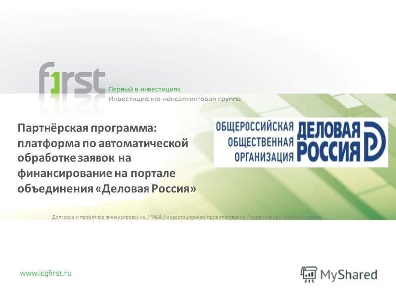 Партнёрская программа: платформа по автоматической обработке заявок на финансирование на портале объединения «Деловая Россия» Долговое и проектное финансирование / M&A / инвестиционное проектирование / привлечение финансирования