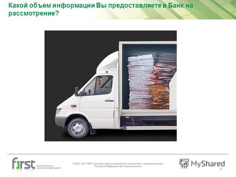4 Какой объем информации Вы предоставляете в Банк на рассмотрение?