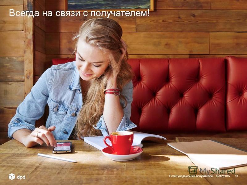 E-mail уведомление получателей 13 Всегда на связи с получателем! 15/12/2015