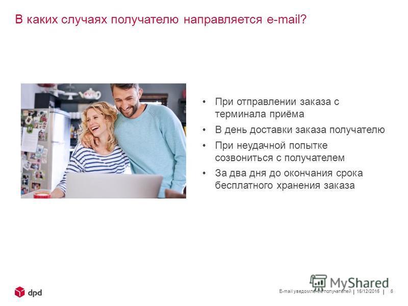 E-mail уведомление получателей 6 В каких случаях получателю направляется e-mail? При отправлении заказа с терминала приёма В день доставки заказа получателю При неудачной попытке созвониться с получателем За два дня до окончания срока бесплатного хра