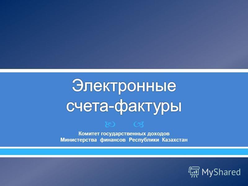 Комитет государственных доходов Министерства финансов Республики Казахстан