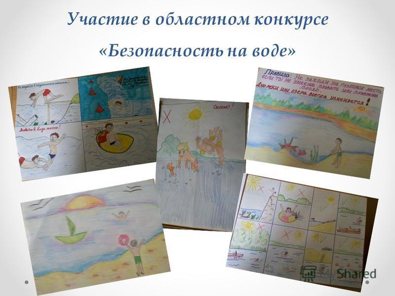 Участие в областном конкурсе «Безопасность на воде»