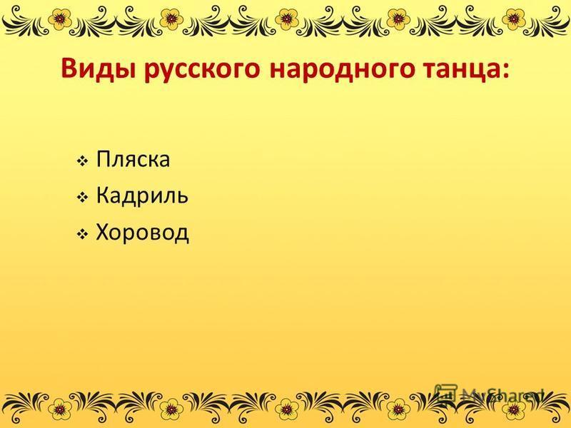 Виды русского народного танца: Пляска Кадриль Хоровод