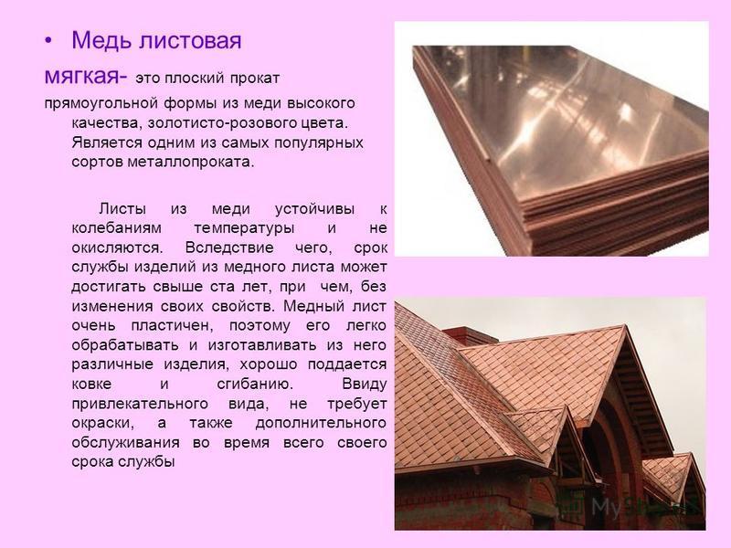 Медь листовая мягкая- это плоский прокат прямоугольной формы из меди высокого качества, золотисто-розового цвета. Является одним из самых популярных сортов металлопроката. Листы из меди устойчивы к колебаниям температуры и не окисляются. Вследствие ч