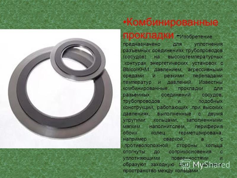 Комбинированные прокладки - Изобретение предназначено для уплотнения разъемных соединениях трубопроводов (сосудов) на высокотемпературных.контурах энергетических установок с BblcolKHM давлением, агрессивными средами и резкими перепадами температур и