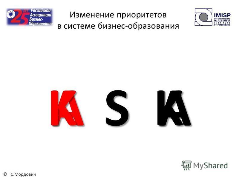 AA Изменение приоритетов в системе бизнес-образования K S K ©С.Мордовин