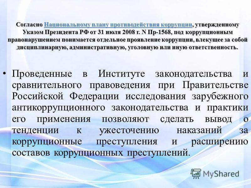 Согласно Национальному плану противодействия коррупции, утвержденному Указом Президента РФ от 31 июля 2008 г. N Пр-1568, под коррупционным правонарушением понимается отдельное проявление коррупции, влекущее за собой дисциплинарную, административную,