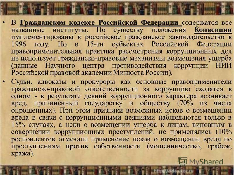 Гражданском кодексе Российской Федерации В Гражданском кодексе Российской Федерации содержатся все названные институты. По существу положения Конвенции имплементированы в российское гражданское законодательство в 1996 году. Но в 15-ти субъектах Росси