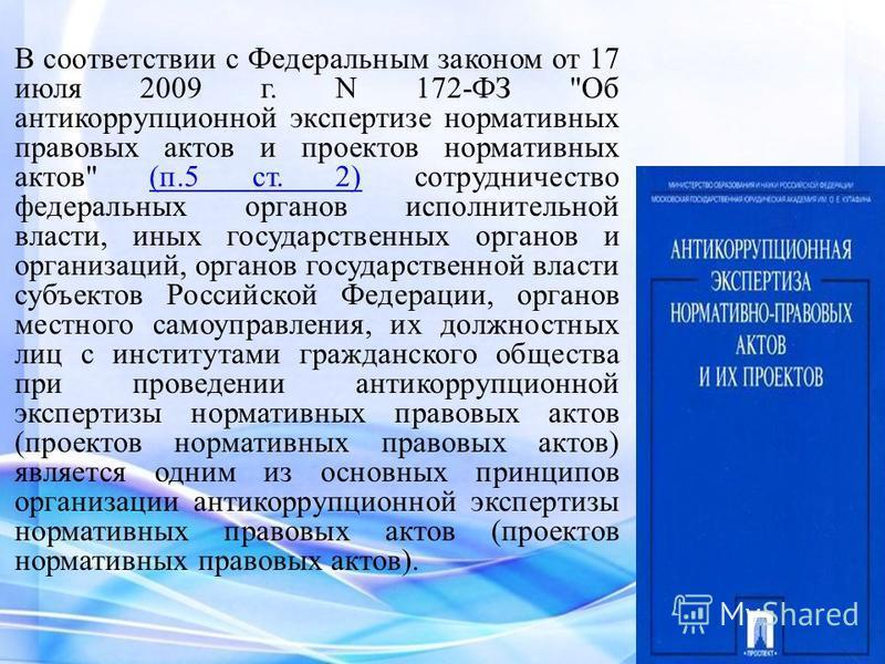 В соответствии с Федеральным законом от 17 июля 2009 г. N 172-ФЗ