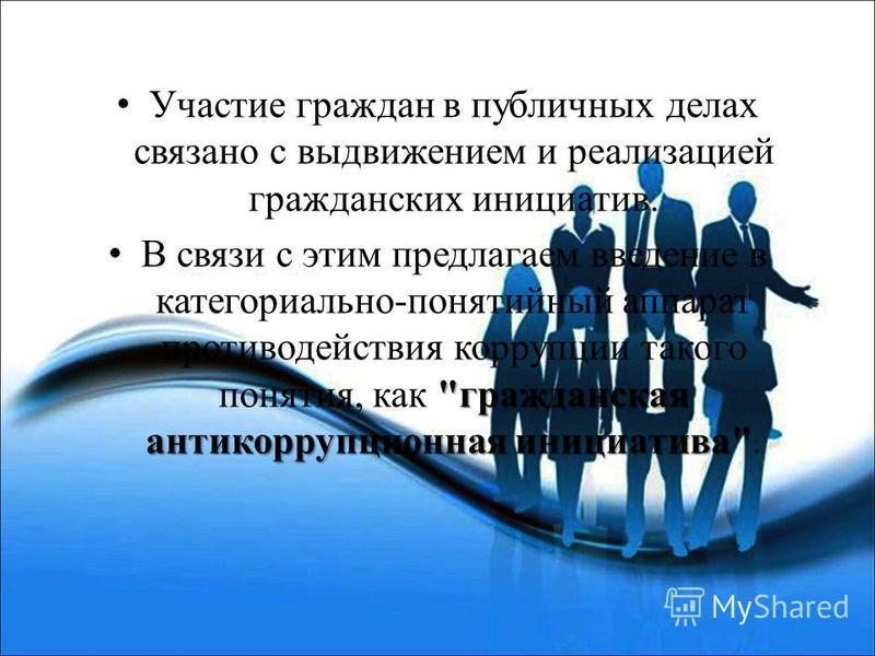 Участие граждан в публичных делах связано с выдвижением и реализацией гражданских инициатив.