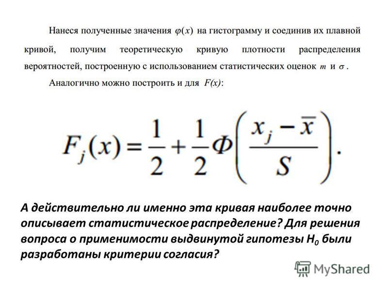 А действительно ли именно эта кривая наиболее точно описывает статистическое распределение? Для решения вопроса о применимости выдвинутой гипотезы Н 0 были разработаны критерии согласия?