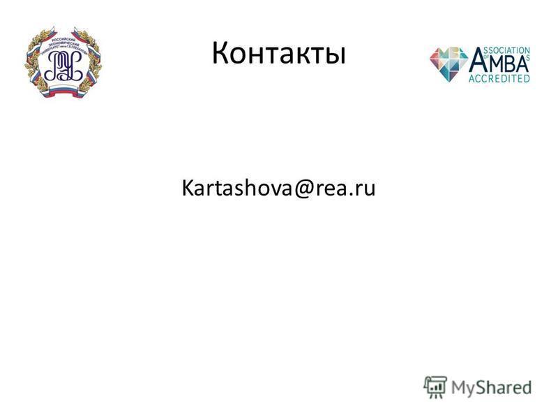Контакты Kartashova@rea.ru