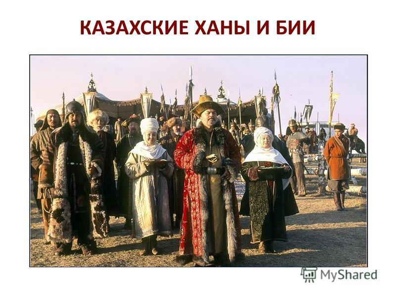 КАЗАХСКИЕ ХАНЫ И БИИ