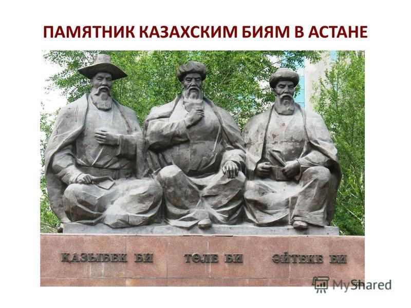 ПАМЯТНИК КАЗАХСКИМ БИЯМ В АСТАНЕ