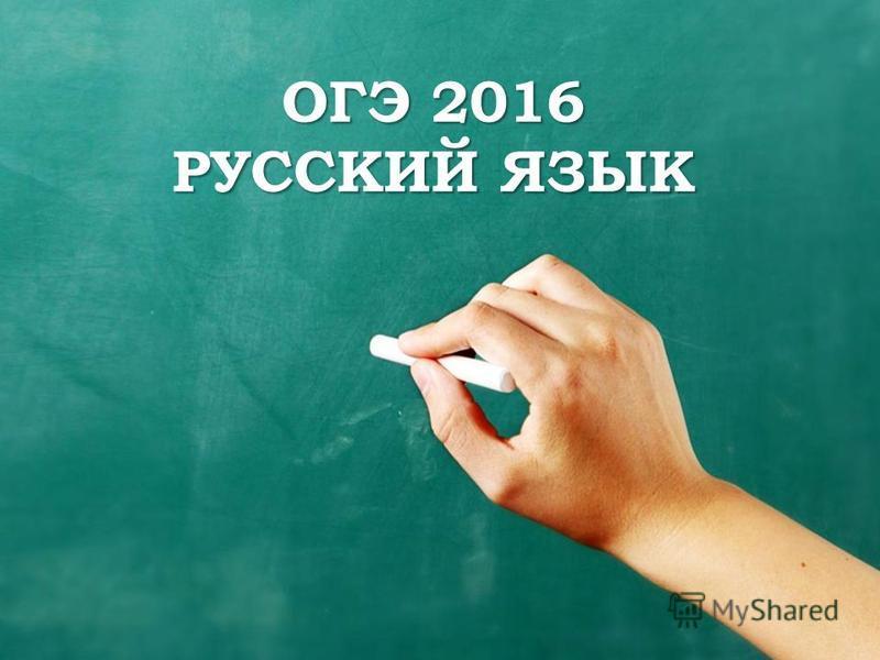 ОГЭ 2016 РУССКИЙ ЯЗЫК