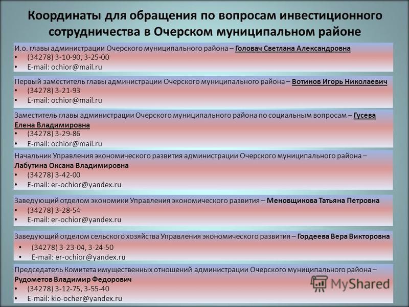 Координаты для обращения по вопросам инвестиционного сотрудничества в Очерском муниципальном районе И.о. главы администрации Очерского муниципального района – Головач Светлана Александровна (34278) 3-10-90, 3-25-00 E-mail: ochior@mail.ru Первый замес