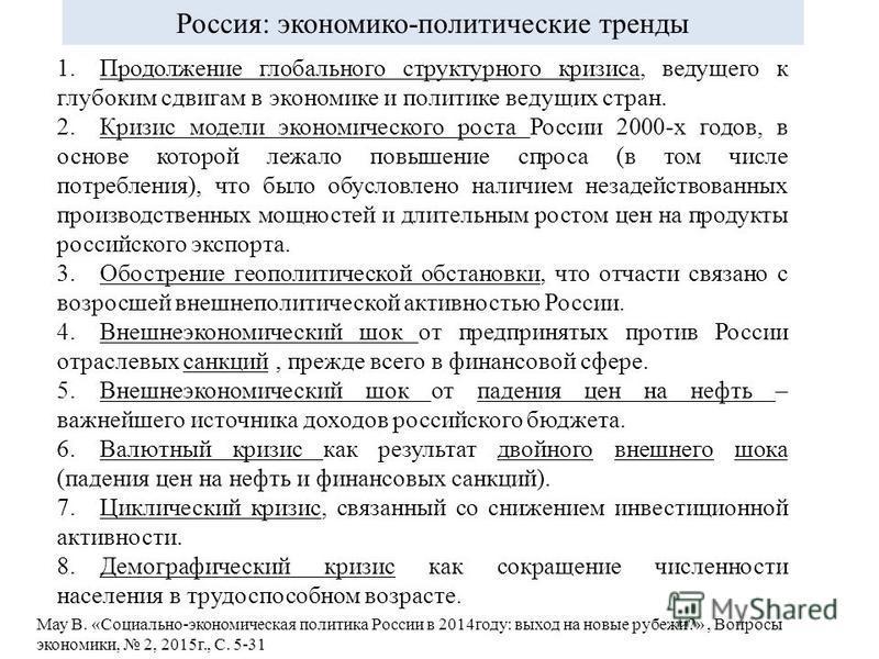 Россия: экономико-политические тренды 1. Продолжение глобального структурного кризиса, ведущего к глубоким сдвигам в экономике и политике ведущих стран. 2. Кризис модели экономического роста России 2000-х годов, в основе которой лежало повышение спро