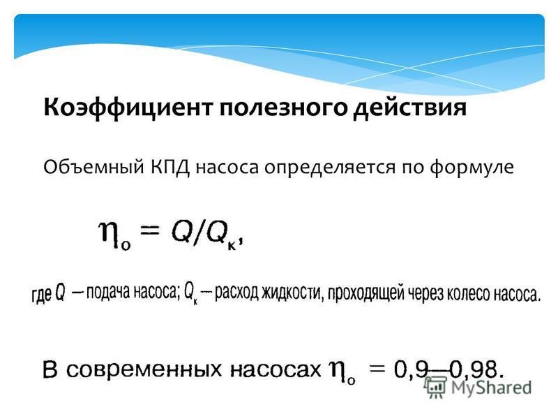 Объемный КПД насоса определяется по формуле