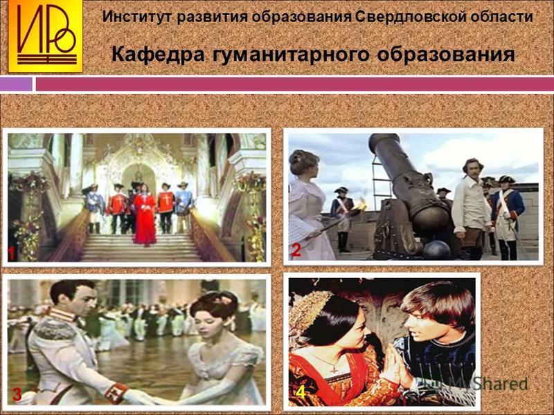 . Институт развития образования Свердловской области Кафедра гуманитарного образования 1 2 4 3