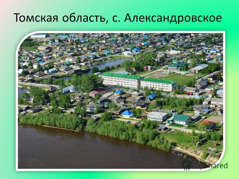 Томская область, с. Александровское