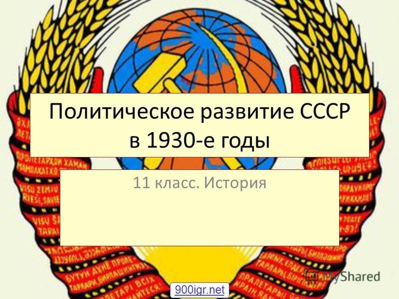 Политическое развитие СССР в 1930-е годы 11 класс. История 900igr.net