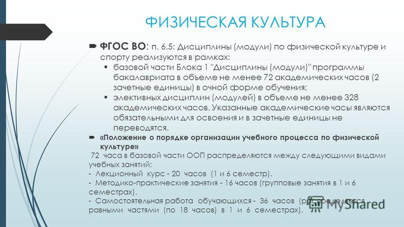 ФИЗИЧЕСКАЯ КУЛЬТУРА ФГОС ВО : п. 6.5: Дисциплины (модули) по физической культуре и спорту реализуются в рамках: базовой части Блока 1