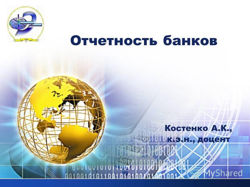LOGO Отчетность банков Костенко А.К., к.э.н., доцент