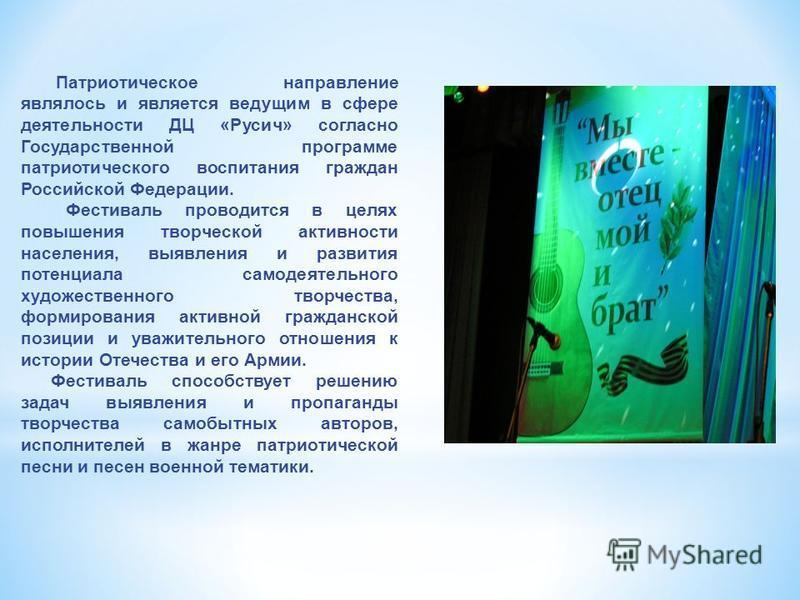 Патриотическое направление являлось и является ведущим в сфере деятельности ДЦ «Русич» согласно Государственной программе патриотического воспитания граждан Российской Федерации. Фестиваль проводится в целях повышения творческой активности населения,