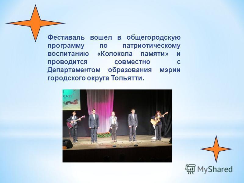 Фестиваль вошел в общегородскую программу по патриотическому воспитанию «Колокола памяти» и проводится совместно с Департаментом образования мэрии городского округа Тольятти.