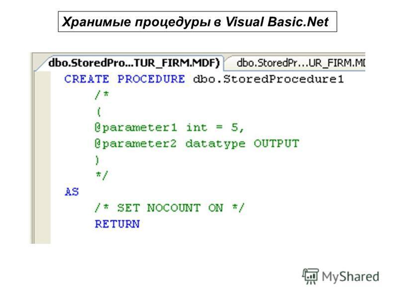 Хранимые процедуры в Visual Basic.Net
