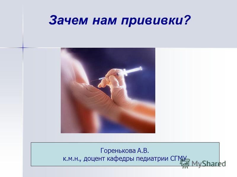 Зачем нам прививки? Горенькова А.В. к.м.н., доцент кафедры педиатрии СГМУ