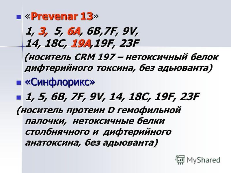 «Prevеnar 13» «Prevеnar 13» 1, 3, 5, 6A, 6B,7F, 9V, 14, 18C, 19A,19F, 23F 1, 3, 5, 6A, 6B,7F, 9V, 14, 18C, 19A,19F, 23F (носитель CRM 197 – нетоксичный белок дифтерийного токсина, без адьюванта) (носитель CRM 197 – нетоксичный белок дифтерийного токс