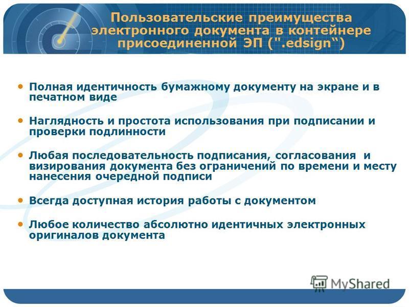 Пользовательские преимущества электронного документа в контейнере присоединенной ЭП (