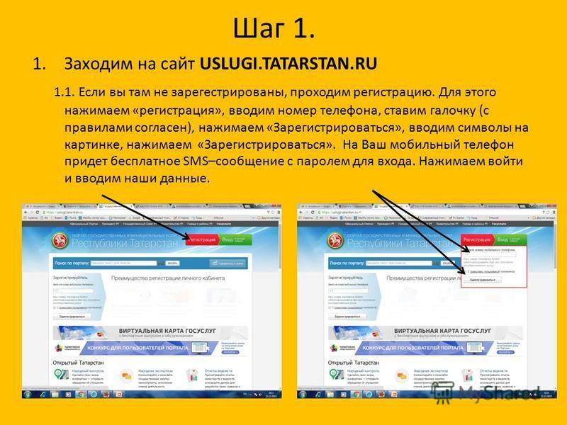 Шаг 1. 1. Заходим на сайт USLUGI.TATARSTAN.RU 1.1. Если вы там не зарегистрированы, проходим регистрацию. Для этого нажимаем «регистрация», вводим номер телефона, ставим галочку (с правилами согласен), нажимаем «Зарегистрироваться», вводим символы на