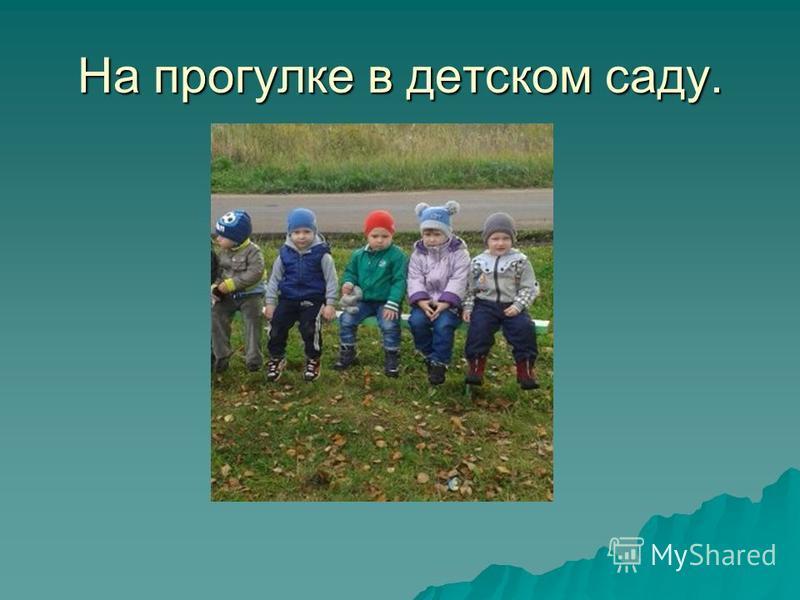 На прогулке в детском саду.