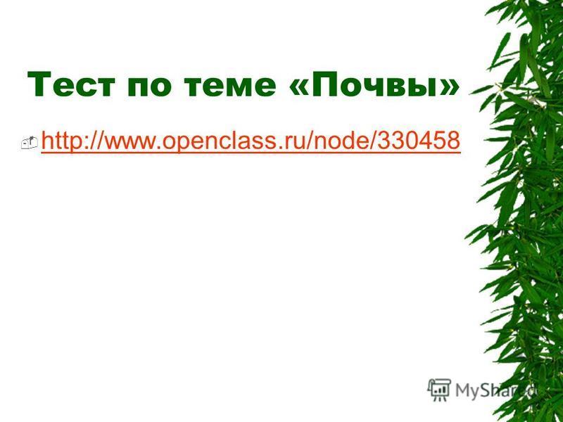 Тест по теме «Почвы» http://www.openclass.ru/node/330458
