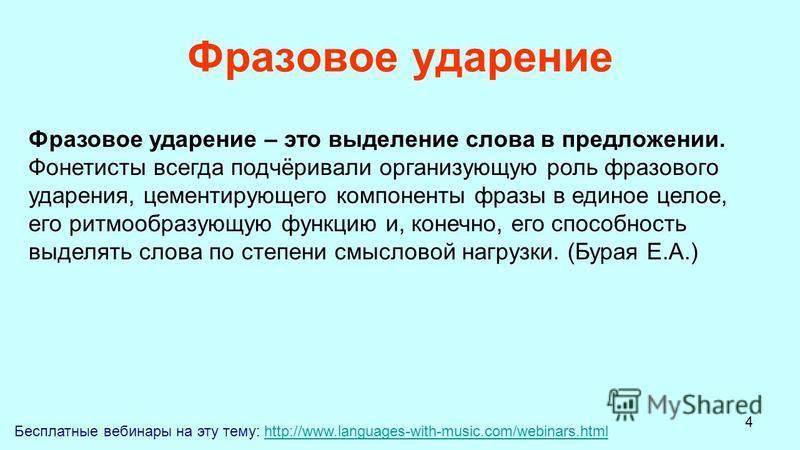 4 Фразовое ударение Бесплатные вебинары на эту тему: http://www.languages-with-music.com/webinars.htmlhttp://www.languages-with-music.com/webinars.html Фразовое ударение – это выделение слова в предложении. Фонетисты всегда подчёривали организующую р