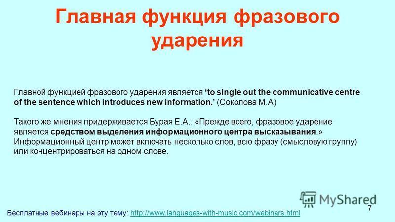 7 Главная функция фразового ударения Бесплатные вебинары на эту тему: http://www.languages-with-music.com/webinars.htmlhttp://www.languages-with-music.com/webinars.html Главной функцией фразового ударения является to single out the communicative cent