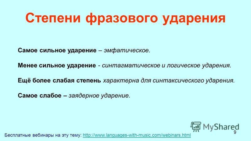 9 Степени фразового ударения Бесплатные вебинары на эту тему: http://www.languages-with-music.com/webinars.htmlhttp://www.languages-with-music.com/webinars.html Самое сильное ударение – эмфатическое. Менее сильное ударение - синтагматическое и логиче